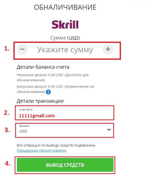 Кэшаут Skrill