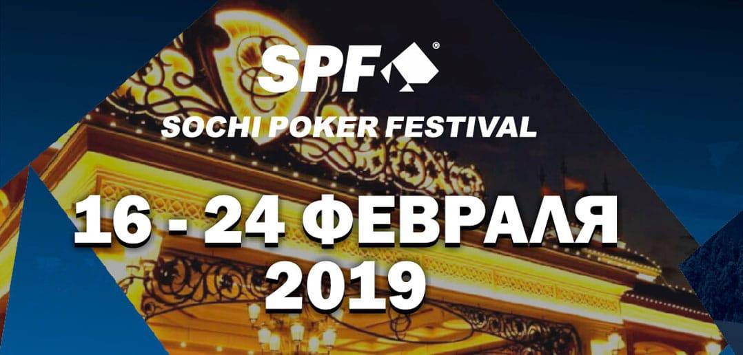 Покерный турнир в Сочи SPF Poker Festival