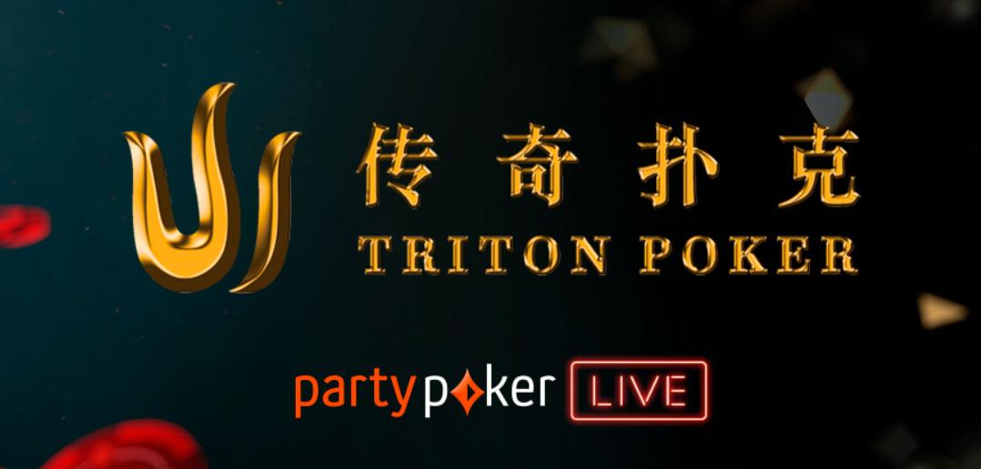 Partypoker LIVE подписали партнерское соглашение с серией Triton