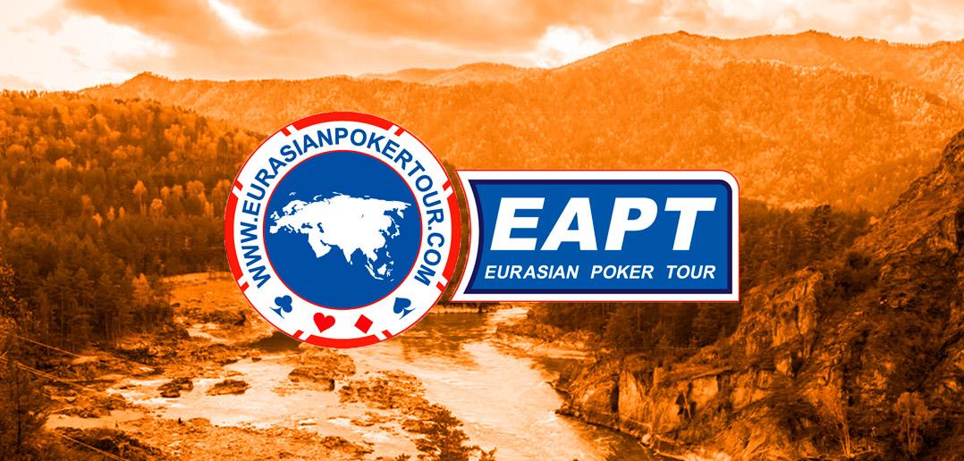 Онлайн-день алтайского этапа EAPT пройдет 25 августа