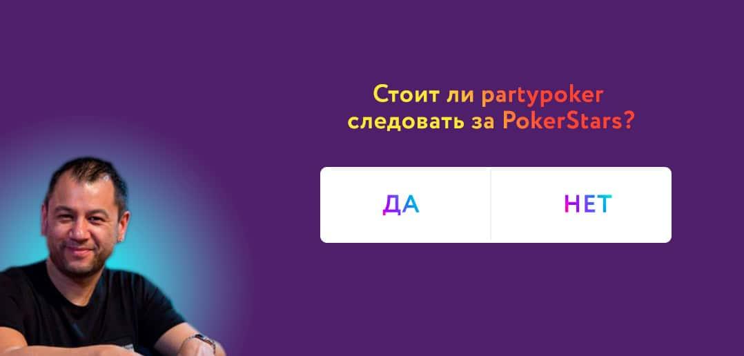 Очередной опрос Роба Йонга: стоит ли partypoker следовать за PokerStars?