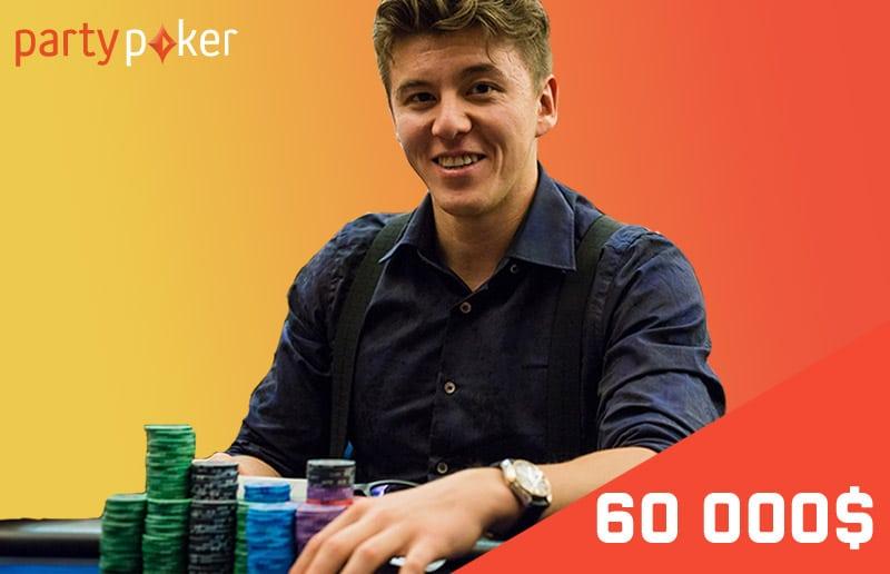 Анатолий Филатов заработал 60 тысяч долларов, участвуя в воскресных турнирных играх в руме partypoker
