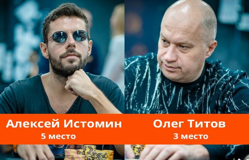 Истомин и Титов на турнире хайроллеров SPF