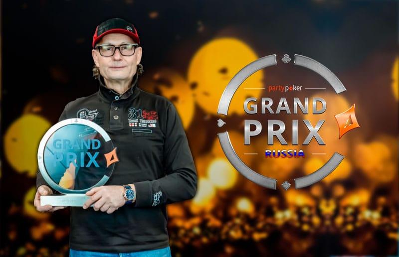 Анатолий Короченский выиграл Grand Prix Russia