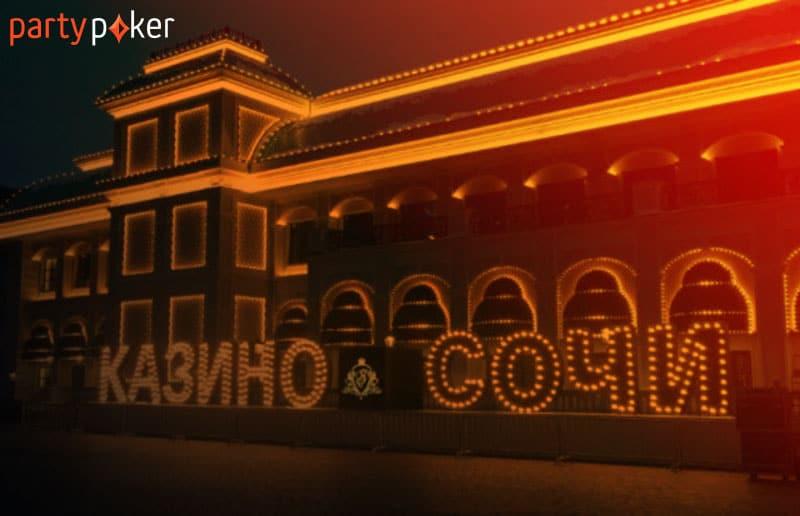 Millions Super High Roller пройдет в Сочи в марте 2020