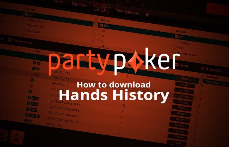 Как скачать историю рук partypoker