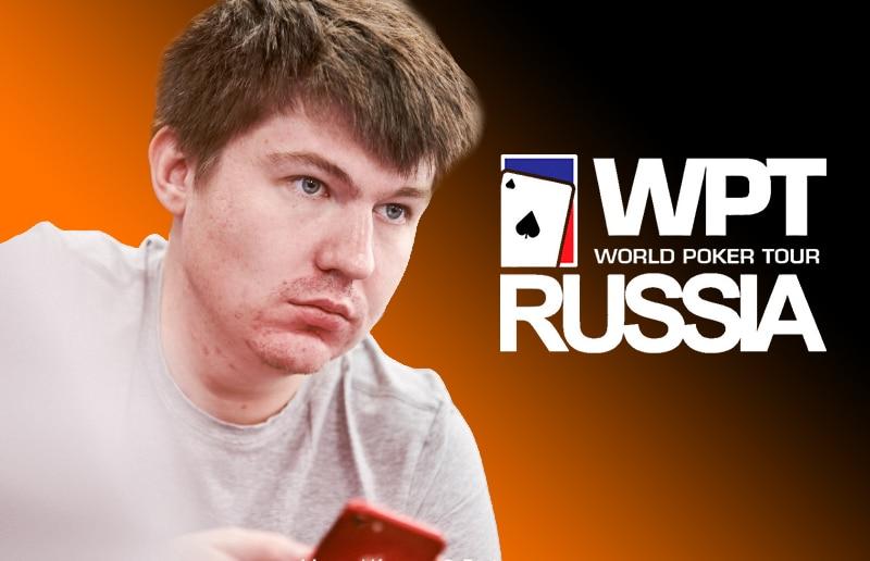 Стребков — чип-лидер первого дня главного события WPT Russia