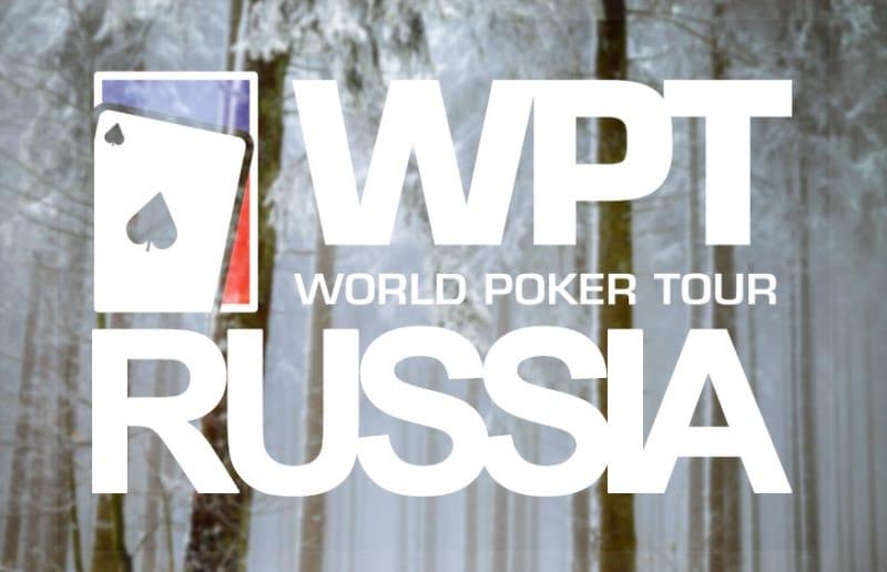WPT Russia стартует в феврале