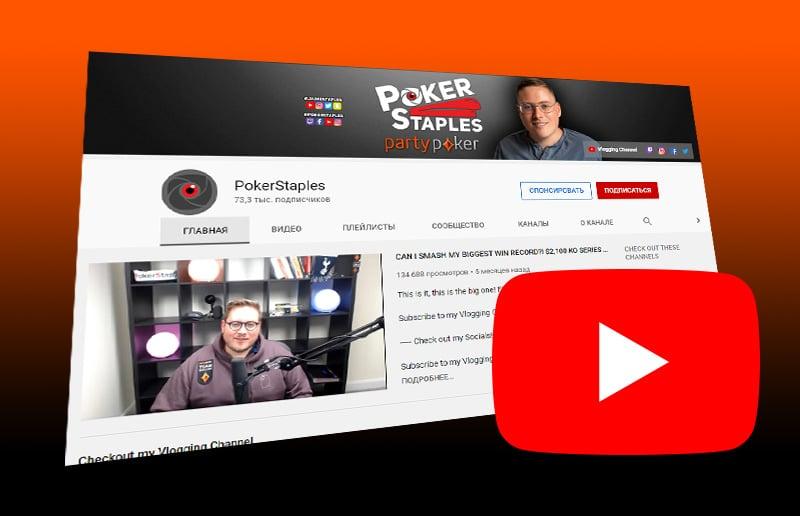 YouTube разблокировал канал Стейплса