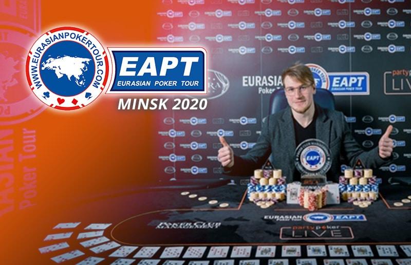 Результаты турниров EAPT Minsk