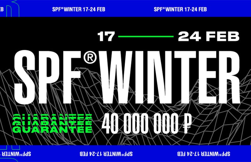 Результаты сочинского SPF Winter