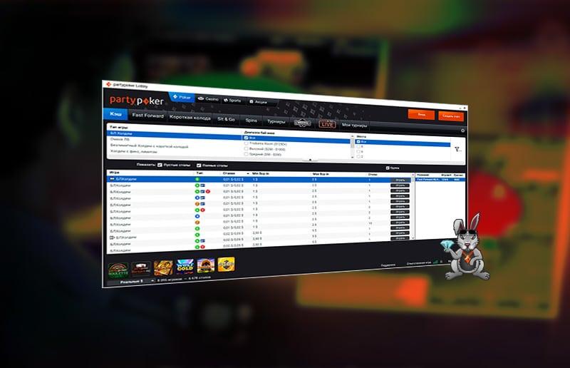 Rabbit Hunt и Showdown Equity доступны в игровом клиенте partypoker на компьютере