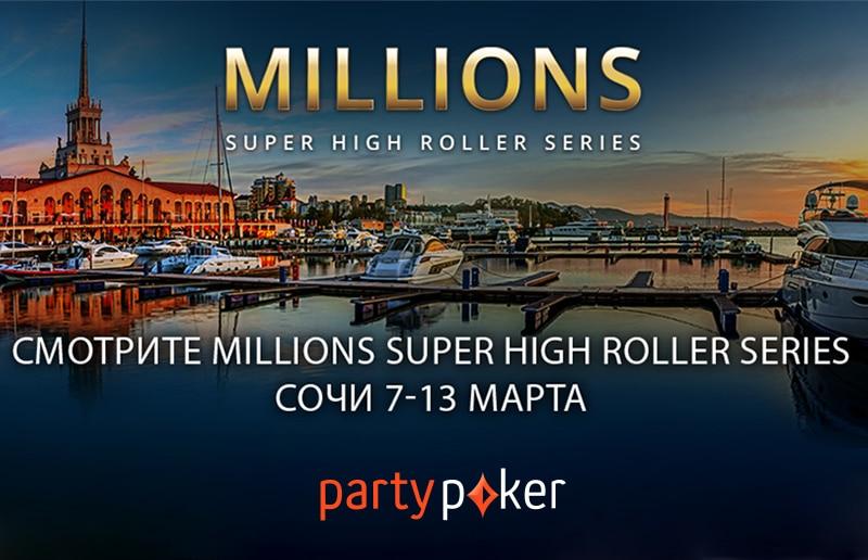 Millions Super High Roller Series будет транслироваться онлайн