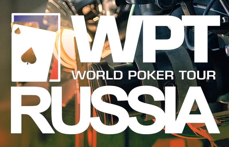 Интересные трансляции WPT Russia