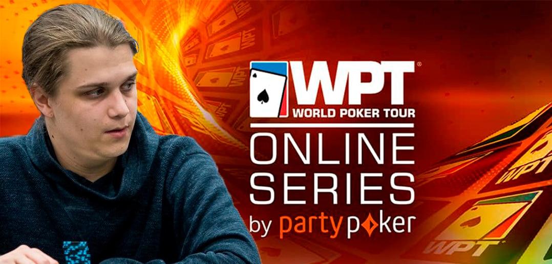WPT Online Series: Никлас Астедт выиграл в Weekender 175 000 долларов