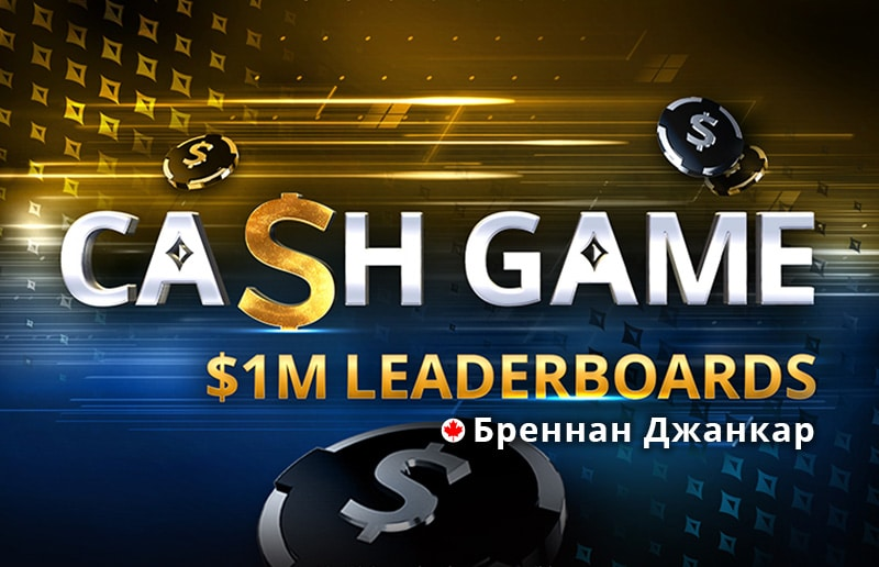 Победитель лидерборда кэш-игр на partypoker: «Это лучшее, что случалось с онлайн-покером»