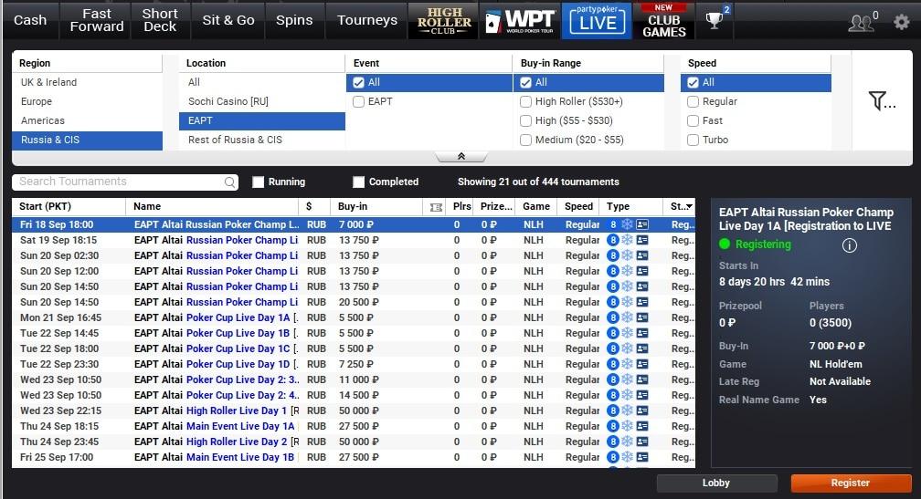 Регистрацию можно пройти в игровом клиенте в разделе «partypoker LIVE», где нужно перейти к серии EAPT и выбрать нужный турнир, как и в случае с любым онлайн-турниров в руме