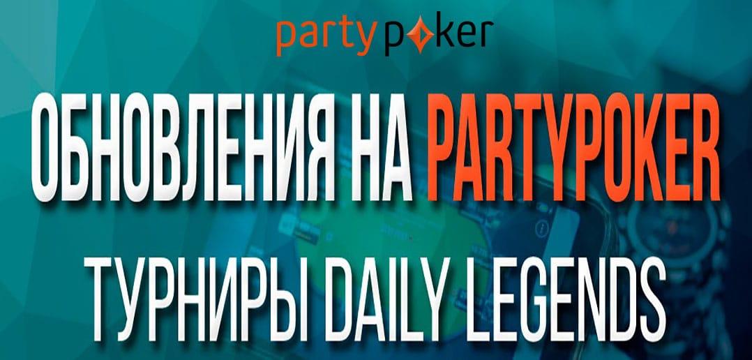 Обновленное расписание турниров Daily Legends