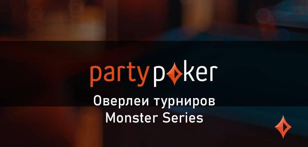 Оверлеи турниров Monster Series от partypoker