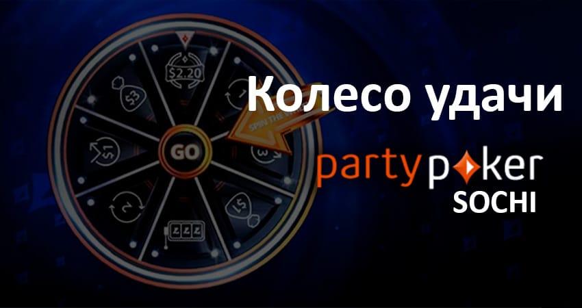 Еще один бонус на Partypoker Sochi - это возможность крутить Колесо удачи при наборе нужного числа очков.