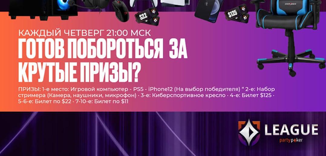 Дмитрий Урбанович стал участником новой Лиги partypoker